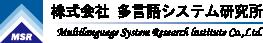 株式会社多言語システム研究所へようこそ Logo